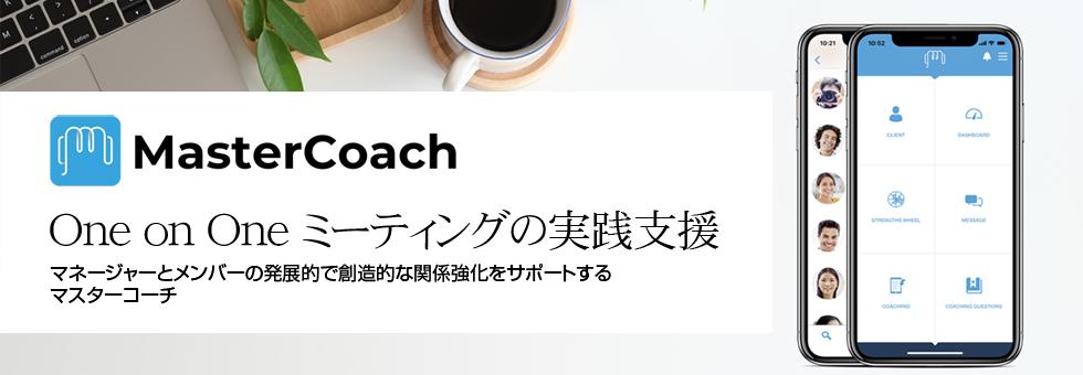 MasterCoach